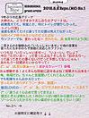 '16.5.8 ARENAまめレポ。No.1 プリ画像