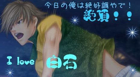 白石蔵ノ介の画像(プリ画像)