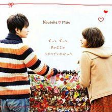光と君へのレクイエム*kousuke & maoの画像(山下達郎に関連した画像)