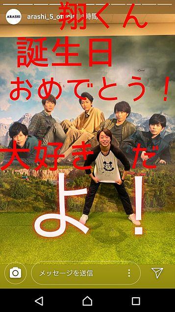 櫻井翔 誕生日画の画像 プリ画像