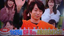 櫻井翔 誕生日祭り プリ画像