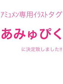 ア/ミ/ュ/メ/ン専用イラストタグ「あみゅぴく」に決定!の画像(橋本淳に関連した画像)