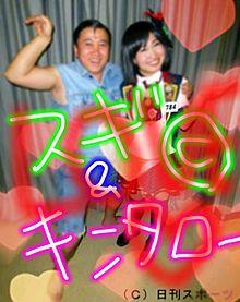 すぎちゃん&キンタローの画像(キンタロー。に関連した画像)