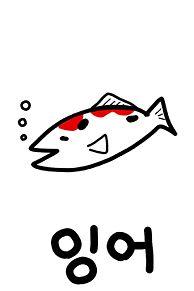鯉 * 잉어の画像(プリ画像)
