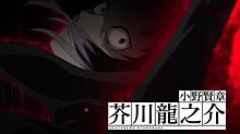 文豪ストレイドッグス【TVアニメPV 1.2】 プリ画像