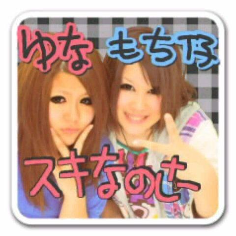 友達〓ゆな可愛いくない!? ☆の画像(プリ画像)