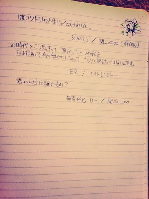 エイト/ランダム/歌詞の画像(プリ画像)