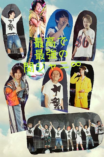 関ジャニ∞の画像 プリ画像