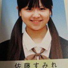 佐藤すみれ すーちゃん AKB48の画像(卒アルに関連した画像)