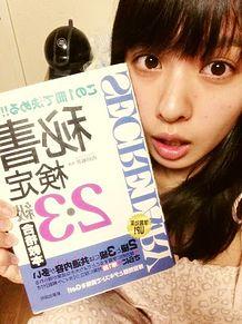 山田菜々 ななたん NMB48の画像(秘書検定に関連した画像)