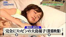 大島優子 AKB48の画像(大島優子 すっぴんに関連した画像)