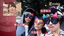 秋元才加 大島優子 宮澤佐江 AKB48 SKE48の画像(秋元才加に関連した画像)