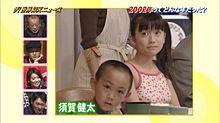 須賀健太 大島優子の画像(大島優子 子役に関連した画像)