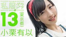 小栗有以 ゆいゆい AKB48の画像(プリ画像)