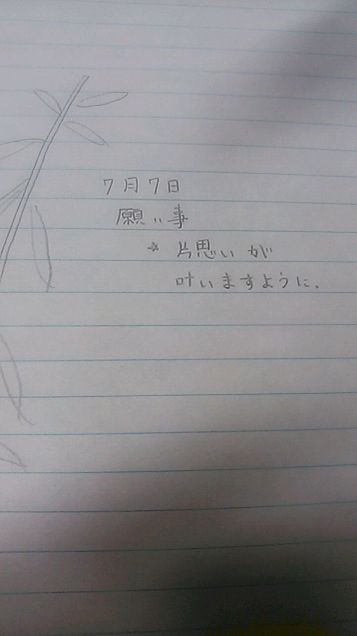 七夕片想いの画像(プリ画像)