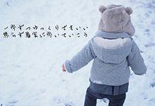 雪道 プリ画像