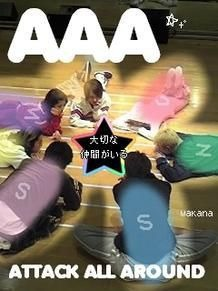 AAAの画像 プリ画像