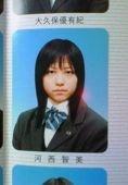 河西智美とも〜みチユウ AKB48  卒アルの画像 プリ画像