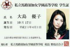 大島優子コリスマジすか学園学生証チームK AKB48の画像(プリ画像)
