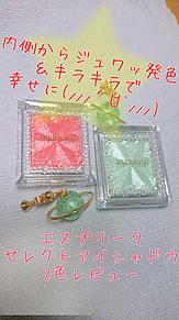 エスプリーク( ´,,•ω•,,`)♡の画像(エスプリークに関連した画像)