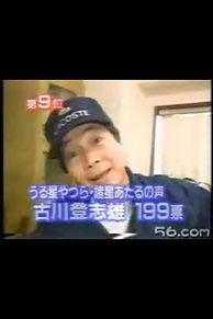 古川登志夫の画像 p1_11