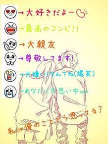 私or俺のことどう思ってる?の画像(プリ画像)