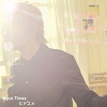 Aqua Timez ヒナユメの画像(プリ画像)