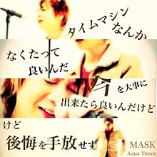 MASK~タイムマシンなんかの画像(プリ画像)