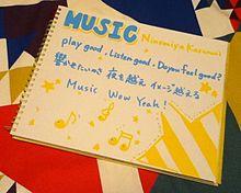 MUSIC☆の画像(プリ画像)