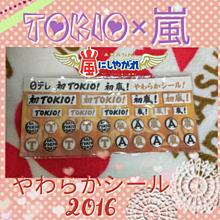 2016年 TOKIO×嵐 やわらかシールの画像(2016年に関連した画像)