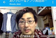 no titleの画像(和田あいでぃーるに関連した画像)