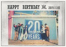 Happy birthday!!! ARASHI プリ画像