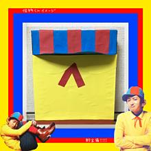 怪物くん貯金箱!の画像(貯金箱に関連した画像)