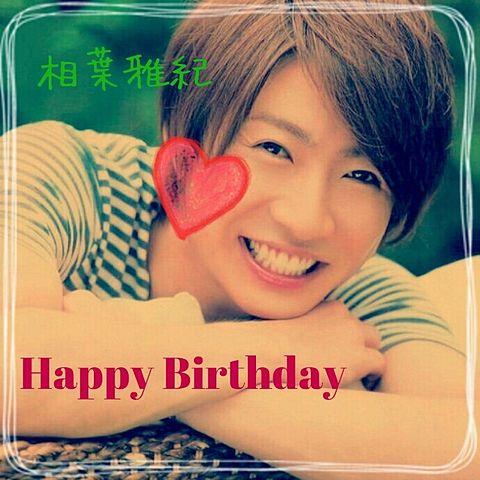 Happy Birthday(*^^*)相葉ちゃん。の画像(プリ画像)