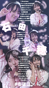 ◎ STU48 石田千穂 ソロコン 待受の画像(akb48に関連した画像)