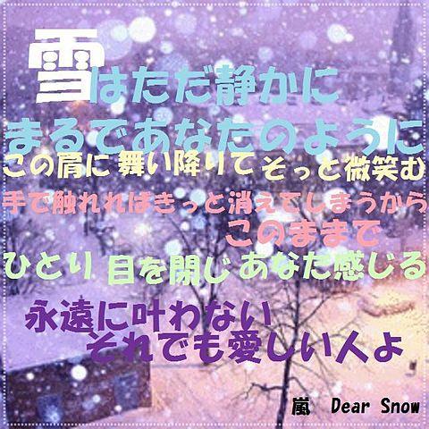 嵐 Dear Snowの画像(プリ画像)