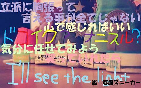嵐 春風スニーカーの画像(プリ画像)