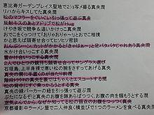 嵐 松本潤 井上真央 エキストラ感想の画像(トラ感に関連した画像)