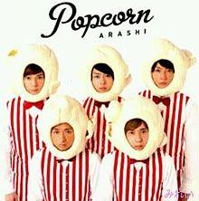 嵐 popcornの画像(プリ画像)