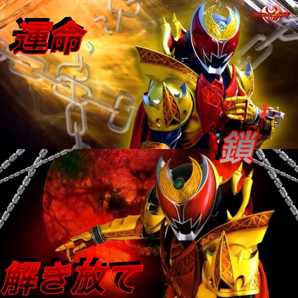 仮面ライダーキバの画像 p1_37