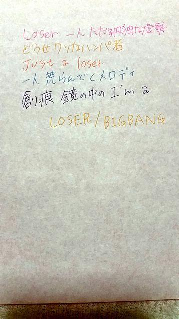 Loser 歌詞[58637052]|完全無料画像検索のプリ画像 byGMO