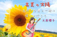 大原櫻/真夏の太陽☀︎の画像(太陽☀︎に関連した画像)