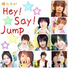hey!say!jumpの画像(薮宏太伊野尾慧に関連した画像)