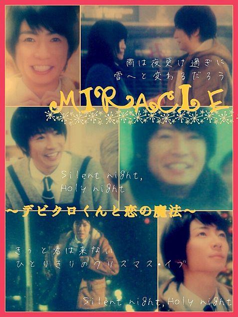 MIRACLE〜デビクロくんと恋の魔法〜の画像 プリ画像