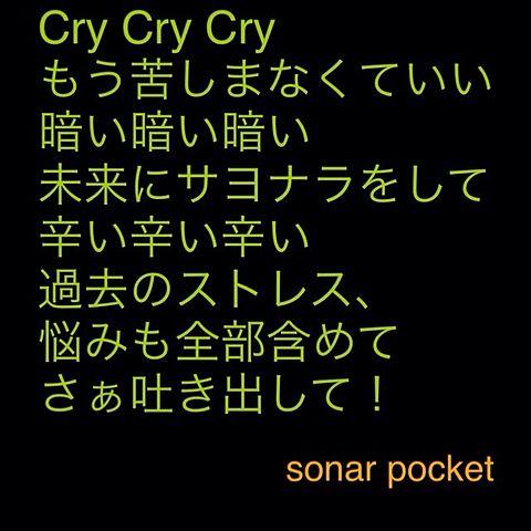 Cry Cry Cryの画像(プリ画像)