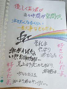 虹×それはやっぱり君でしたの画像(それはやっぱり君でした。に関連した画像)