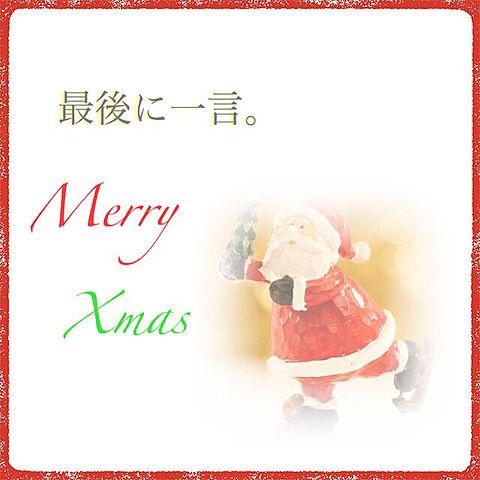 にのみあさん @ メリークリスマスの画像(プリ画像)