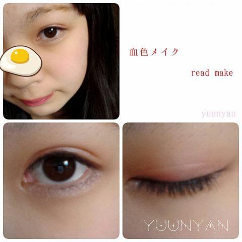 ( ♡ read make / 血色メイク )の画像(プリ画像)