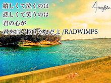 なんでもないや/RADWIMPSの画像(なんでもないや/radwimpsに関連した画像)