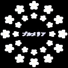 プルメリア(白くて見えづらいですが)の画像(プリ画像)